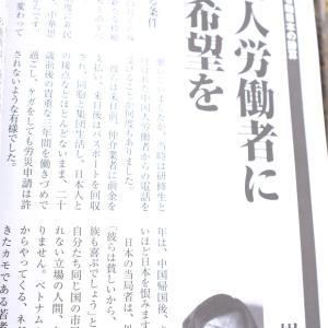 月刊Hanada 楊逸さん「外国人労働者」問題