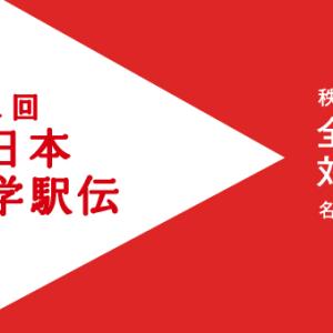 第51回 全日本大学駅伝予選会 2019 結果速報 ・ まとめ ( 画像 動画 中継 など)