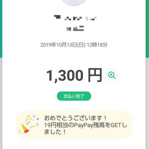 キャッシュレス還元について&PayPay残高1.5%GET!