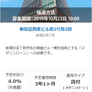 10/21オーナズブック抽選方式18時募集開始!!