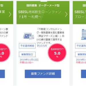11/12・13 SBIソーシャルレンディング