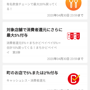 PayPay お得情報