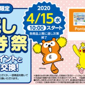 お試し引換券祭&700円でローソンスマホくじ!