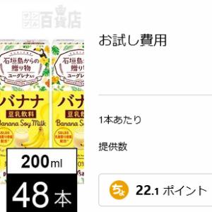 サンプル百貨店でバナナ豆乳飲料ユーグレナ入り200ml48本(50円/本)購入♪