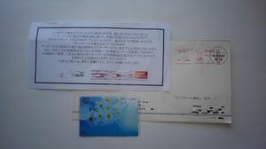 家のメンテナンス後のアンケートでQUOカード500円