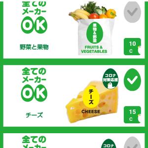 チーズを買って15円ゲット!CASHb