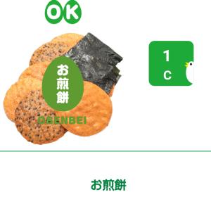 お煎餅で10円分キャッシュバックCASHb