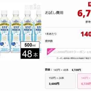 サンプル百貨店でからだカルピス1本77.5円で買いました!