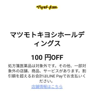 LINEの特典クーポン100円引き
