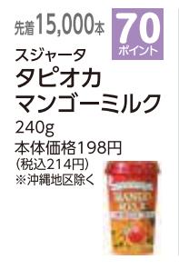 7/10(金)ローソンお試し引換券