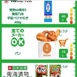 パンを買ってCASHbで10円分キャッシュバック