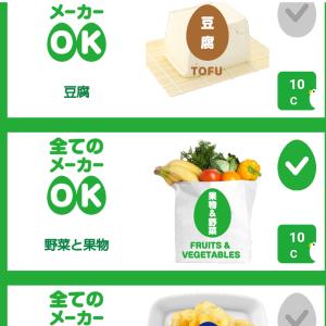 果物&野菜で10円分キャッシュバック