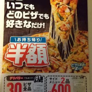ポイントサイト経由を忘れたドミノ・ピザ