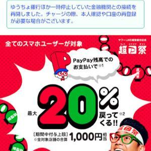 超PayPay祭で20%還元!