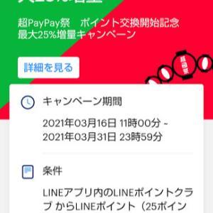 「LINEポイント」から「PayPayボーナス」へポイント交換