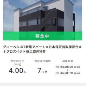 5/9(日)大家.comに投資