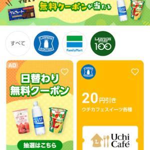 LINEクーポンからYahoo!Japanアプリで無料クーポンゲット!