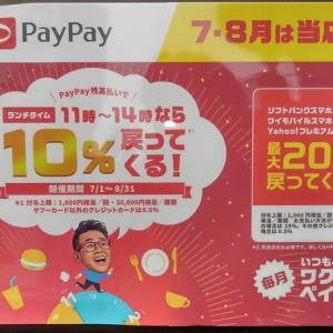 ランチタイムPayPay10%還元!!