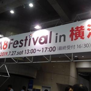 A8フェスティバル in 横浜