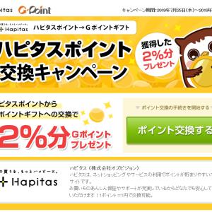 ハピタス→Gポイント→Tポイントへ