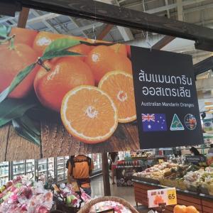 オーストラリアのマンダリン・オレンジ