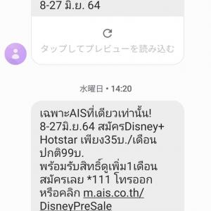 Disney+がくるよ~♬