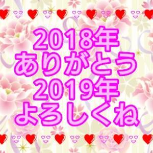 2018年ありがとうございました!!
