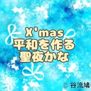 2018.12.25川柳⑤{X'mas④