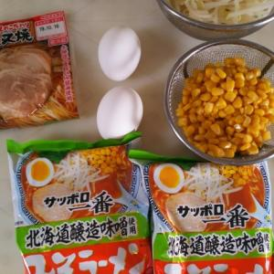 サッポロ一番~北海道醸造味噌編~
