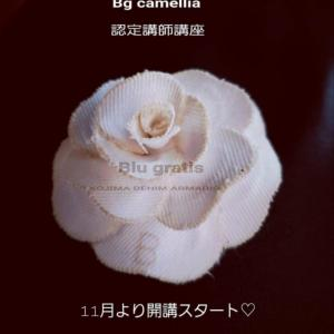 Bg  Camellia 認定講座スタートいたします。