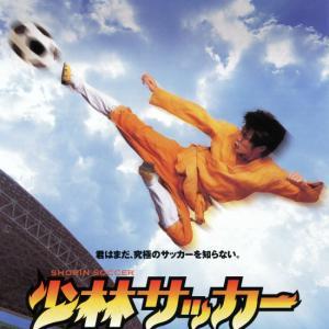 少林サッカーとかいうバカ映画wwwwwwww