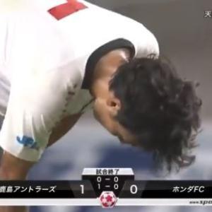 [天皇杯] JFL王者Honda FC 大健闘もベスト4ならず  鹿島が2年連続の準決勝進出