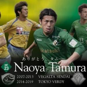 [東京V] MF田村直也が今シーズン限りで現役引退を発表!! 「ベガルタの母、ヴェルディの父・・プレーできたこと、本当に幸せでした」