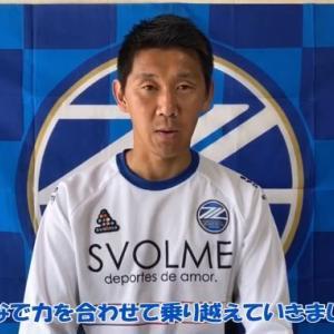 [町田ゼルビア] 「緊急事態宣言」東京都内全クラブが自粛体制へ トップチームの活動休止を発表 水本キャプテンの動画メッセージを掲載
