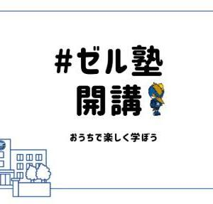 [町田ゼルビア] 「おうちでゼル塾」小学生向けのオリジナル教材を毎日公開中!! 教材はクラブスタッフが作成