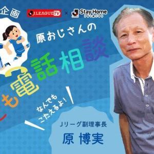 JリーグTVの緊急企画「原おじさんの子ども電話相談」を実施を発表!! YouTubeチャンネルで生配信を予定