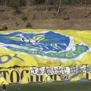 【栃木SC】新クラブ名変更について、混乱が落ち着くまで保留に 2月末の時点で1286名からの応募