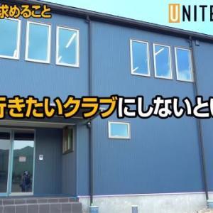 [モンテディオ山形] 新クラブハウスが山形県総合運動公園内に完成!! クラブライセンスA等級基準の機能を完備