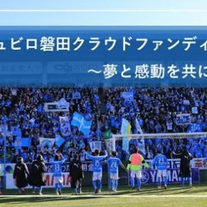 【磐田】クラウドファンディングを実施を発表!! チーム・クラブ運営費の補填を目的 ホペイロ中島さん限定Tシャツ!?