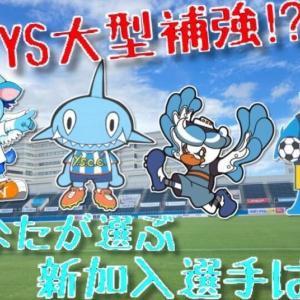 【J3】YS横浜 Jリーグ 54番目のマスコットが誕生‼ 最終候補作品を4作品から一般投票にて採用‼