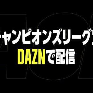 【ACL】「DAZN」がACL独占放映権を獲得‼「日本のサッカーへの投資は 私たちのグループ戦略の中心」