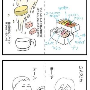 今日のお弁当と今日の離乳食。