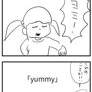 長女の英語「ヨミ!」