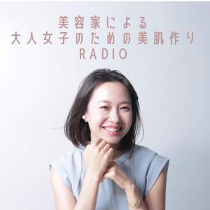 【お知らせ】美肌ネタ満載のラジオ始めました!