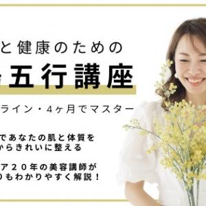 きれいと健康になる♡【陰陽五行講座】スタート!