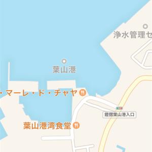 葉山遠征 番外編