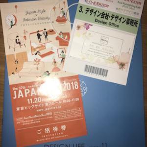 国際インテリア見本市JAPANTEX2018へ!〜ペットのソファまでありました〜