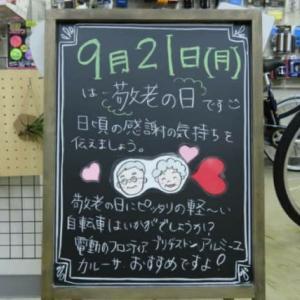 敬老の日の自転車販売状況報告