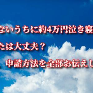 【知らないうちに約4万円泣き寝入り】 あなたは大丈夫? 確認&申請方法を全部お伝えします!