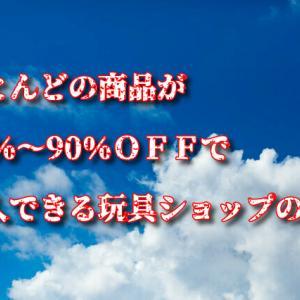 ほとんどの商品が40%~90%OFFで購入できる玩具ショップの紹介とは? 転売 仕入先
